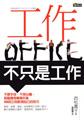 仕事以前のビジネスマナーの常識 中国語版表紙