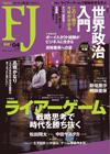 「FJ」4月号に西松の連載が掲載