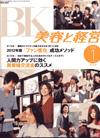 「美容と経営」1月号