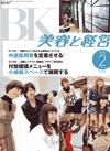 「美容と経営」2月号