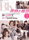 「美容と経営」3月号表紙