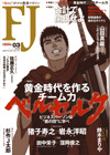 「FJ」3月号