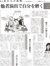 「東京大学新聞」1月24日2580号