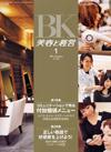 「美容と経営」1月号に西松の書き下ろし連載が掲載