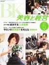 「美容と経営」5月号に西松の書下ろし連載が掲載