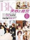 「美容と経営」6月号に西松の書下ろし連載が掲載