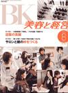 「美容と経営」8月号に西松の書下ろし連載が掲載