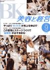 「美容と経営」9月号に西松の連載が掲載