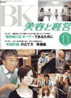 「美容と経営」2011年11月号に西松の連載が掲載
