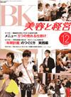 「美容と経営」2011年12月号に西松の連載が掲載