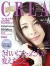 「CREA」10月号に西松への取材記事が掲載