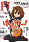 「FJ」1月号に西松の連載が掲載