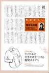 「ファイナンシャル ジャパン」7月号に西松の新連載が開始