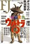 「FJ」8月号に西松の書き下ろし連載が掲載
