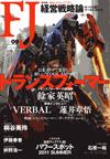 「FJ」9月号に西松の書き下ろし連載が掲載