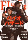 「FJ」10月号に西松の連載が掲載