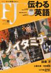 「FJ」2011年11月号に西松の連載が掲載