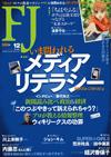 「FJ」2011年12月号に西松の連載が掲載