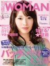 「日経WOMAN」4月号に西松の監修記事が掲載