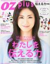 「OZ plus」5月号に西松の監修記事が掲載