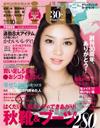 「with」2011年10月号に西松監修記事が掲載