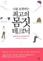 韓国語版「好かれる技術」表紙
