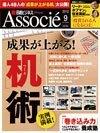 日経ビジネスアソシエ9月号に記事が掲載されました