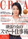 「CREA」2008年7月号表紙