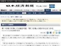 日経電子版10月3日号画像