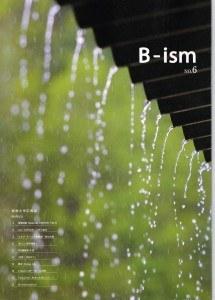 B-ism取材記事