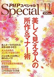 PHP Special Nov 2013