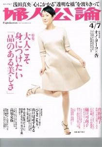 雑誌取材「婦人公論」20140320