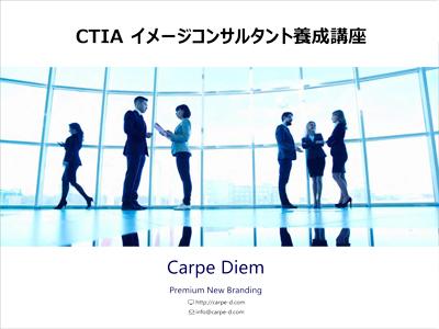 CTIAイメージコンサルタント養成講座 概要DL用PDF