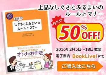 電子書籍版「上品なしぐさとふるまいのルールとマナー」が期間限定で50% OFF!