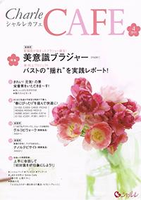 Charle CAFE 4月号に西松監修記事が掲載