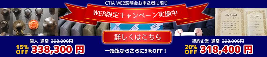 CTIA無料WEB説明会に参加すると、受講料最大20%OFF