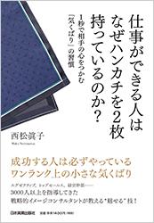 西松眞子著「仕事ができる人はなぜハンカチを2枚持っているのか?」