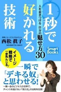 ichibyo_hyoshi