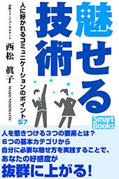 西松眞子著「魅せる技術」電子書籍版