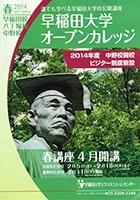 waseda-seminar-201404